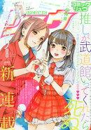 月刊 COMIC (コミック) リュウ 2015年 08月号 [雑誌]