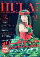 HULA Lea (フラレア) 2015年 08月号 [雑誌]