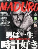 MADURO (マデュロ) 2015年 08月号 [雑誌]