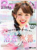 Ranzuki (ランズキ) 2015年 08月号 [雑誌]