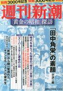 黄金の昭和探訪 2015年 8/25号 [雑誌]
