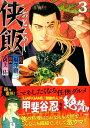 侠飯(3) (ヤンマガKCスペシャル) [ 薩美 佑 ]