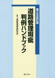 道路管理瑕疵判例ハンドブック第3次改訂版 [ 道路管理瑕疵研究会 ]