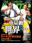 フルコンタクトKARATEマガジン(Vol.12)