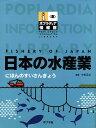 日本の水産業 (ポプラディア情報館) [ 小松正之 ]