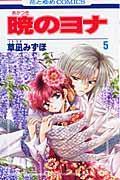 暁のヨナ(5) (花とゆめコミックス) [ 草凪みずほ ]