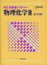 物理化学(2(量子化学編)) (理工系基礎レクチャー) [ 伊藤和明 ]