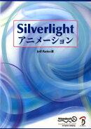 Silverlightアニメーション