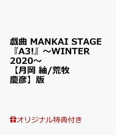 【楽天ブックス限定特典付】戯曲 MANKAI STAGE『A3!』〜WINTER 2020〜【月岡 紬/荒牧慶彦】版