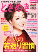 家庭画報増刊 ときめき 2015年 夏号 2015年 08月号 [雑誌]