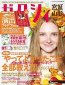 ゼクシィ宮城山形 2015年 08月号 [雑誌]