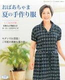 おばあちゃまの夏の手作り服 2015年 08月号 [雑誌]