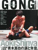 GONG (ゴング) 格闘技 2015年 08月号 [雑誌]