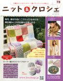 週刊 ニット&クロッシェ 2015年 8/26号 [雑誌]