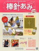 週刊 棒針あみ 2015年 8/12号 [雑誌]