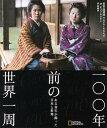 一〇〇年前の世界一周 ある青年が撮った日本と世界 [ ワルデマール・アベグ ]