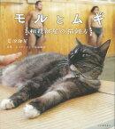 【バーゲン本】モルとムギ 相撲部屋の猫親方