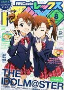 月刊 Comic REX (コミックレックス) 2015年 08月号 [雑誌]