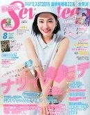 SEVENTEEN (セブンティーン) 2015年 08月号 [雑誌]