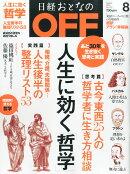 日経おとなの OFF (オフ) 2015年 08月号 [雑誌]