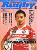Rugby magazine (ラグビーマガジン) 2015年 08月号 [雑誌]