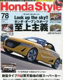 Honda Style (ホンダ スタイル) 2015年 08月号 [雑誌]