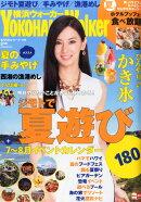 横浜ウォーカー 2015年 08月号 [雑誌]