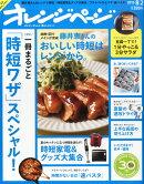 オレンジページ 2015年 8/2号 [雑誌]