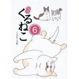 はぴはぴくるねこ(6)