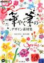 華やぐ筆のデザイン素材集 (デジタル素材BOOK) [ 太田さやか ]