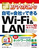 今すぐ使えるかんたん自宅や会社でできるWi-Fi &LAN