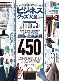 ビジネスグッズ大全(2019) モノ批評誌が厳選した「大人の仕事道具」ベストバイ450製品 (100%ムックシリーズ MONOQLO特別編集)