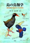 島の鳥類学ー南西諸島の鳥をめぐる自然史ー