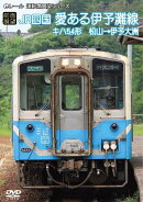 【前面展望】JR四国 キハ54形 愛ある伊予灘線 松山→伊予大洲
