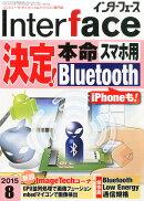 Interface (インターフェース) 2015年 08月号 [雑誌]