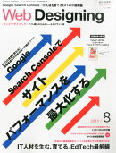 Web Designing (ウェブデザイニング) 2015年 08月号 [雑誌]