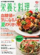 栄養と料理 2015年 08月号 [雑誌]