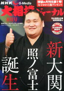 NHK大相撲ジャーナル 2015年 08月号 [雑誌]