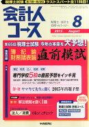 会計人コース 2015年 08月号 [雑誌]