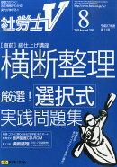 社労士V 2015年 08月号 [雑誌]