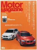 Motor Magazine (モーター マガジン) 2015年 08月号 [雑誌]