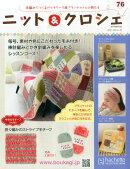 週刊 ニット&クロッシェ 2015年 8/12号 [雑誌]