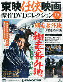 隔週刊 東映任侠映画傑作DVDコレクション 2015年 8/18号 [雑誌]