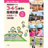 3・4・5歳児の指導計画 幼稚園編改訂版 (教育技術新幼児と保育MOOK)