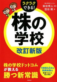 株の学校改訂新版 [ 柴田博人 ]
