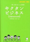 キクタンビジネス〈Advanced〉