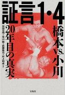 証言1・4橋本vs.小川20年目の真実