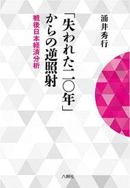 「失われた二〇年」からの逆照射 戦後日本経済分析 [ 涌井 秀行 ]