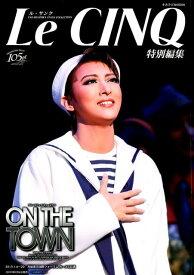 ON THE TOWN 月組東京国際フォーラムホールC公演 (タカラヅカMOOK Le CINQ特別編集)