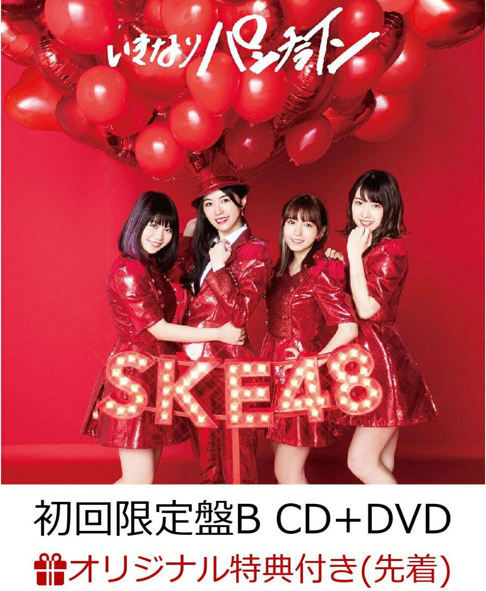 【楽天ブックス限定先着特典】いきなりパンチライン (初回限定盤B CD+DVD) (生写真付き) [ SKE48 ]